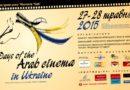 Дні Арабського кіно в Україні