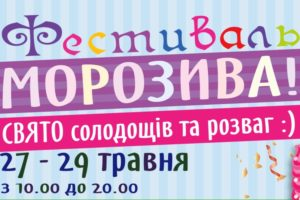 «ФЕСТИВАЛЬ МОРОЗИВА. Свято солодощів та розваг»  до Дня Києва