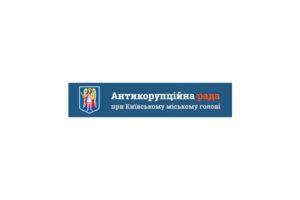 Антикорупційна рада пропонує перевести сплату пайової участі в електронний спосіб