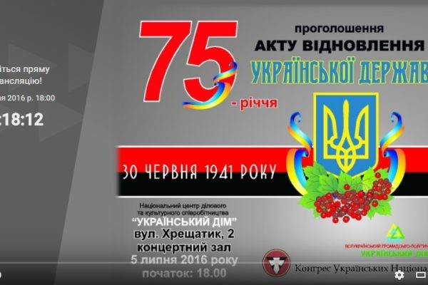 У Києві відзначать 75-річчя проголошення Акту відновлення Української Держави