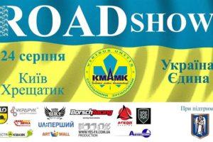 ROAD SHOW – Україна Єдина. Автомобільне свято у центрі столиці.