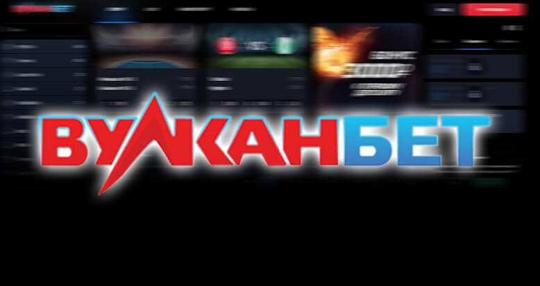 Онлайн казино Вулканбет на сайте casino-vulkanbet.com