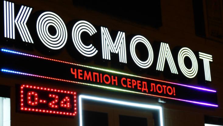 Онлайн казино Космолот скачать приложение на Андроид на сайте www.vinrajrada.org.ua
